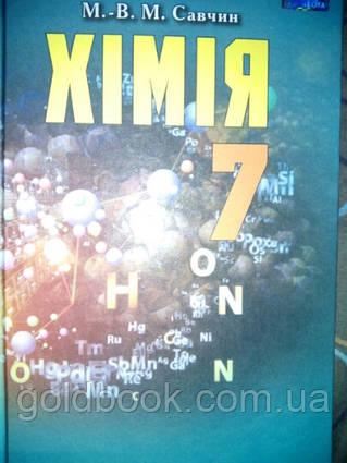 Хімія 7 клас. Підручник.