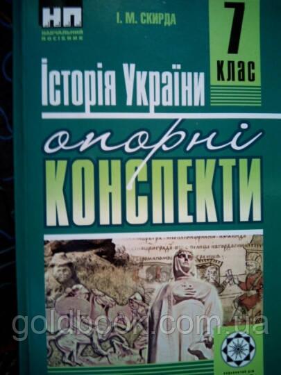 Історія України 7 клас. Опорні конспекти.
