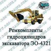 Ремкомлекты гидроцилиндров ЭО-4321, Атек-881.