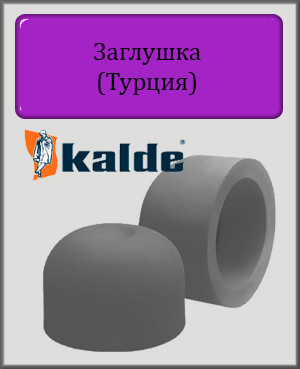 Заглушка Kalde 32 полипропилен