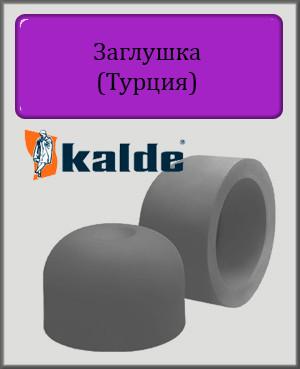 Заглушка Kalde 75 полипропилен