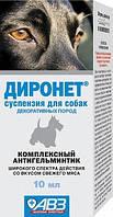 Диронет суспензия 10мл для собак