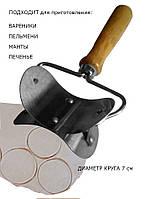 Инструмент для нарезки кругов 7 см для вареников,  пельменей,  мант,  печенья,  пирожков.