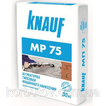 Штукатурка Машинная МР-75  KNAUF (Украина)