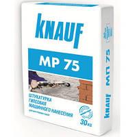 Штукатурка Машинная МР-75  KNAUF (Украина), фото 1