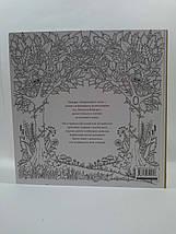 Зачарований ліс Басфорд Розмальовка антистрес Видавництво Старого Лева, фото 2
