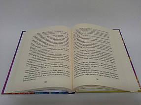 Цибуля нічної громовиці Росіцький Видавництво Старого Лева, фото 2