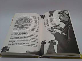 Канікули з близнятами Стронг Видавництво Старого Лева, фото 2