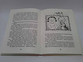 Кіра й таємниця бублика Шефер Видавництво Старого Лева, фото 2
