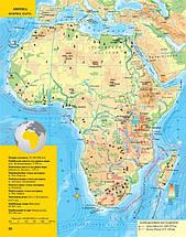 Атлас Географія 7 класКартографія Географія материків і океанів, фото 3