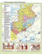 Атлас Історія України 7 клас Картографія, фото 3