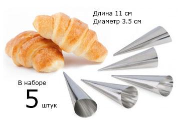 Корнетики трубочки для круассанов 5 шт