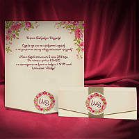 Красочные пригласительные, приглашения на свадьбу с печатью текста