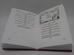Загадки Що не край то свій звичай Прислівя та приказки народів світу, фото 2