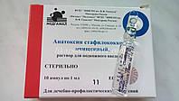 Анатоксин стафилококковый очищенный жидкий, ампулы , 1 мл , 10 шт.