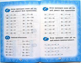 Розвивайко Математика 3 клас Додаємо віднімаємо множимо та ділимо, фото 3