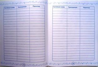 Зошит словничок для запису англійських слів 001-04 кл, фото 2