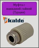 """Муфта с накидной гайкой Kalde 25х3/4"""" В полипропилен"""