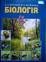 Біологія 7 клас. Підручник.