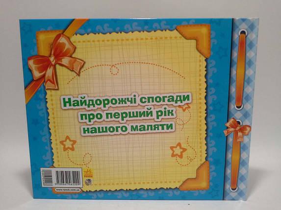Альбом дет Ранок Перший рік синочка, фото 2