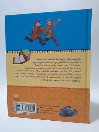 Ранок Денискові оповідання Улюблена книга дитинства, фото 2