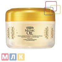 L`oreal Professionnel Mythic Oil Маска питательная для всех типов волос, 200 мл