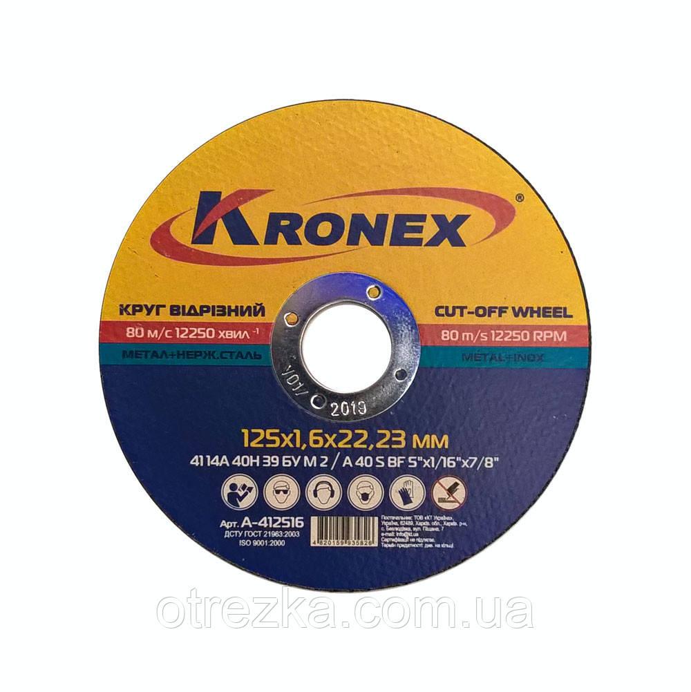 """Круг абразивный отрезной  """"Kronex"""" 125*1,6*22"""
