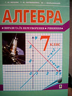 Алгебра 7 клас. Підручник.