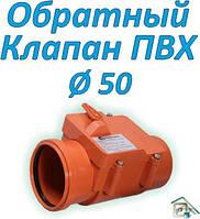 Обратный клапан ПВХ д50