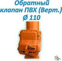 Обратный клапан ПВХ вертикальный д110