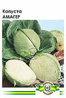 Семена капусты Амагер в проф упаковке10гр.