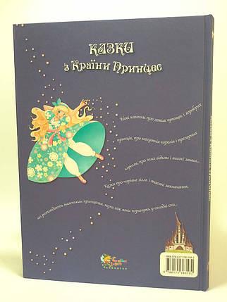 Країна мрій ЗК Казки з Країни Принцес, фото 2
