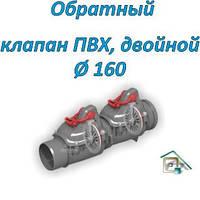 Обратный клапан ПВХ ДВОЙНОЙ д160