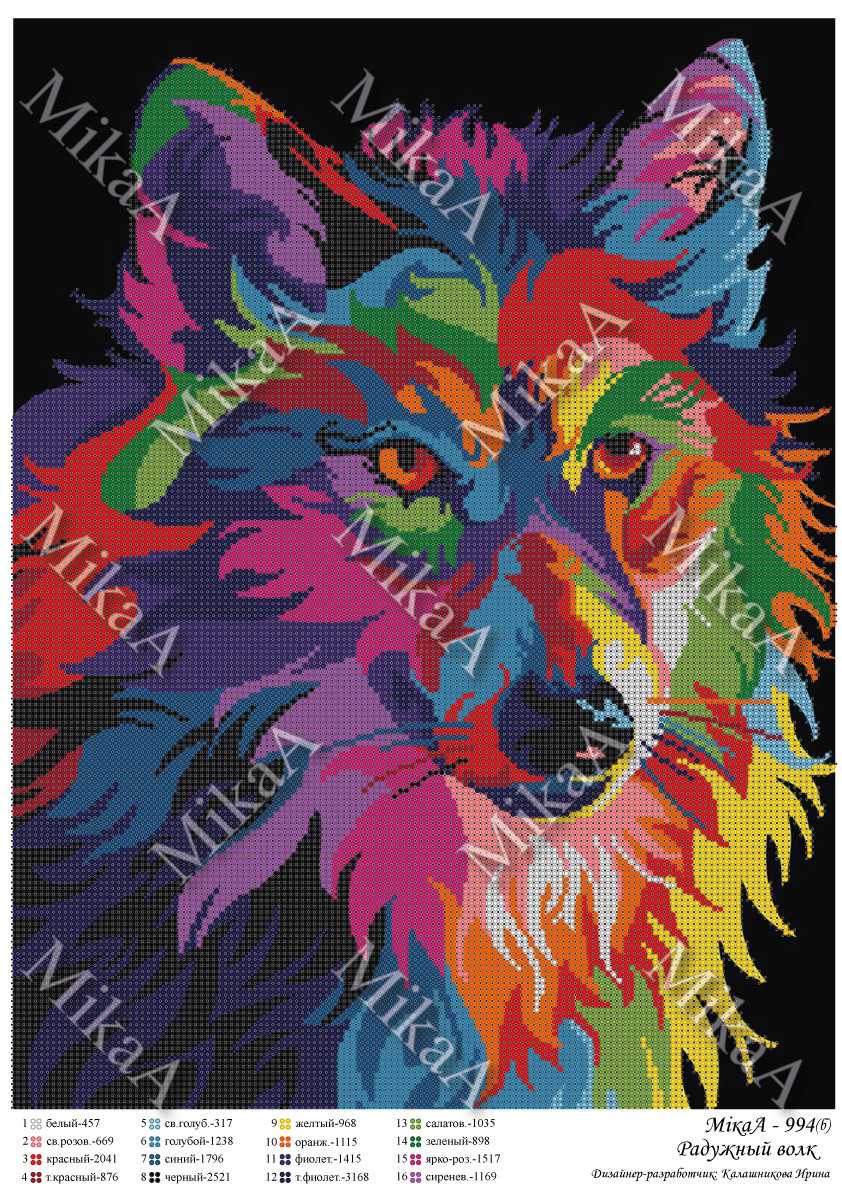 """Схема для частичной вышивки бисером - """"Радужный волк"""" А3 (фон не зашивается)"""