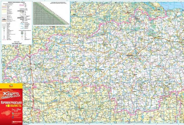 Авто 1:250 000 Кіровоградська обл Карта автошляхів Авто Кировоградска, фото 2