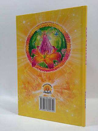 Белкар Веселка Крихітка фея, фото 2