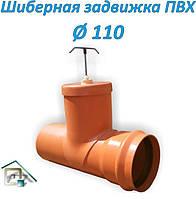 Шиберная задвижка ПВХ д.110