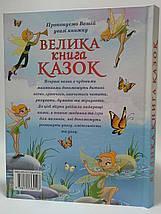 Велика книга казок. Глорія, фото 2