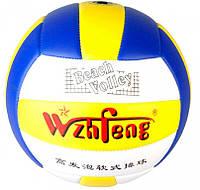 Волейбольный мяч Wzhfeng