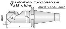 Головка расточная для черновой и получистовой расточки длухих отверстий (Конус 50)