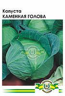 Семена капусты Каменная голова в проф упаковке10гр.