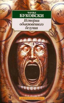 Буковски История обыкновенного безумия, фото 2