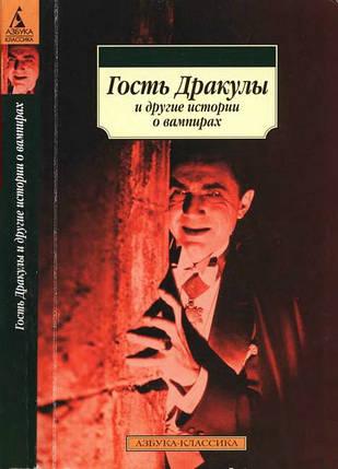 Гость Дракулы и другие истории о вампирах, фото 2