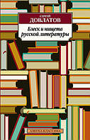 Довлатов Блеск и нищета русской литературы