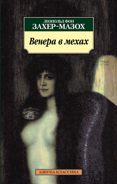 Захер-Мазох Венера в мехах