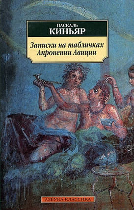 Киньяр Записки на таблич Апронении Авиации, фото 2