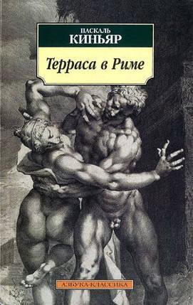 Киньяр Терраса в Риме, фото 2