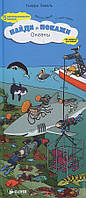 Тьерри Лаваль Найди и покажи. Океаны, Киев