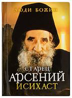 Старец Арсений Исихаст