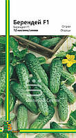 Семена огурца Берендей F1  (любительская упаковка) 10шт.